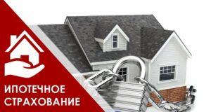втб страховка по ипотечному кредиту