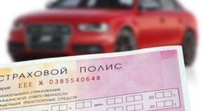 сколько стоит открытая страховка на автомобиль 2021